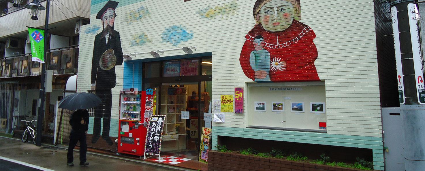Minigallery (2011), Tokyo